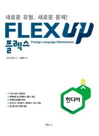 FLEX UP 힌디어