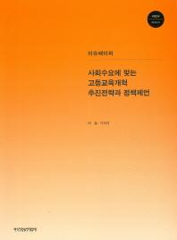 사회수요에 맞는 고등교육개혁 추진전략과 정책제언