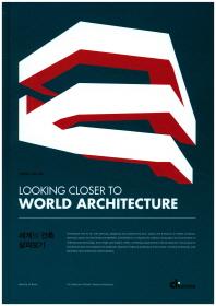 세계의 건축 살펴보기