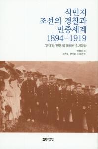 근대와 전통을 둘러싼 정치문화 식민지 조선의 경찰과 민중세계 1894-1919