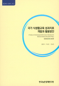 국가 식생활교육 성과지표 개발과 활용방안