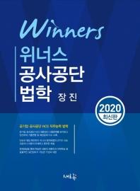 위너스 공사공단 법학(2020)