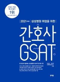 삼성병원 취업을 위한 간호사 GSAT(2021)