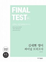 김세현 영어 파이널 모의고사(2020)