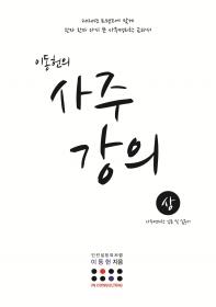 이동헌의 사주 강의(상)