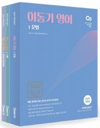 커넥츠 공단기 이동기 영어 기본서 세트(2021)