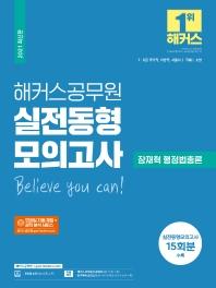 해커스공무원 장재혁 행정법총론 실전동형 모의고사(2021)