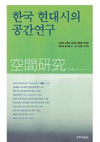 한국 현대시의 공간연구