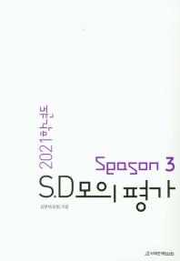 S.D모의평가 Season 3(2021학년도)(봉투)