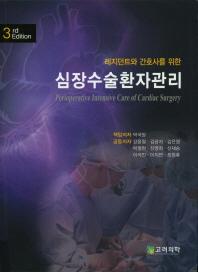 레지던트와 간호사를 위한 심장수술환자관리