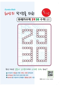 최상위 학생을 위한 유레카수학 2930 특강 수학(상)