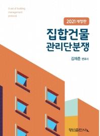 집합건물 관리단분쟁(2021)