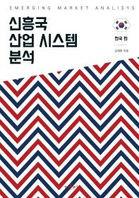 신흥국 산업시스템 분석: 한국 편