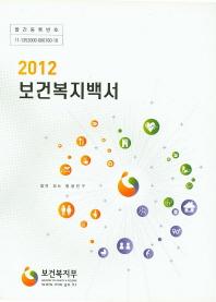 보건복지백서(2012)