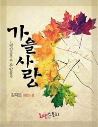 가을사랑 - 평강공주와 온달왕자