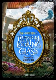 원작 그대로 읽는 거울 나라의 앨리스(Through the Looking Glass)