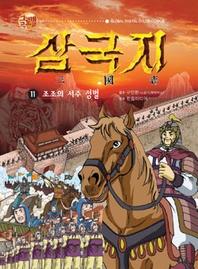 큐북 글로벌 삼국지 11.조조의 서주 정벌