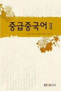 중급중국어2(워크북 포함)(부록포함)