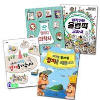 천개의바람/어린이 지식책 천개의 지식 1~4 세트(전4권)/정치를배웁니다.올림픽교과서.과학사.경제를배웁니