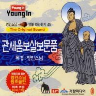 관세음보살보문품(CD)