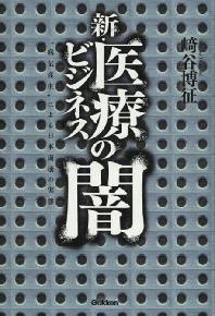 """新.醫療ビジネスの闇 """"病氣産生""""による日本崩壞の實態"""