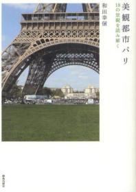 美觀都市パリ 18の景觀を讀み解く