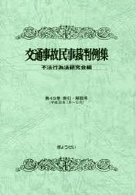 交通事故民事裁判例集 第49卷索引.解說號