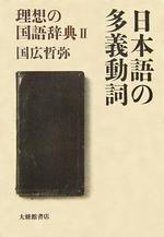 日本語の多義動詞
