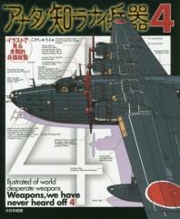 アナタノ知ラナイ兵器 イラストで見る末期的兵器總覽 4