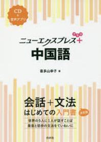 ニュ-エクスプレス+中國語