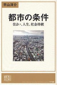 都市の條件 住まい,人生,社會持續