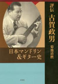 評傳古賀政男 日本マンドリン&ギタ-史