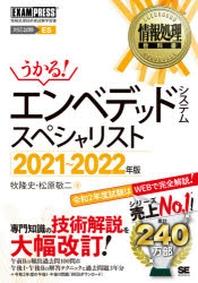 エンベデッドシステムスペシャリスト 對應試驗ES 2021~2022年版