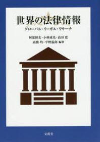 世界の法律情報 グロ-バル.リ-ガル.リサ-チ