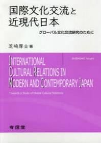 國際文化交流と近現代日本 グロ-バル文化交流硏究のために