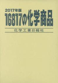 16817の化學商品 2017年版