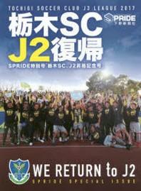 とち木SC J2復歸 TOCHIGI SOCCER CLUB J3 LEAGUE 2017 とち木SC,J2昇格記念號