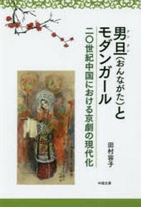 男旦(おんながた)とモダンガ-ル 二Ο世紀中國における京劇の現代化