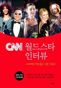 CNN 월드스타 인터뷰