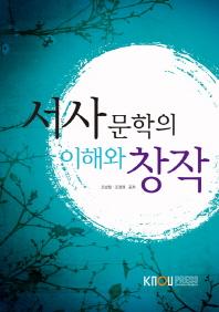 서사문학의이해와창작(1학기)