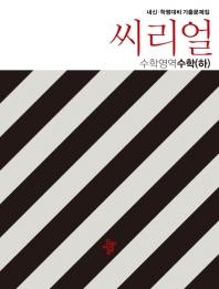 씨리얼 고등 수학영역 수학(하)(2020)