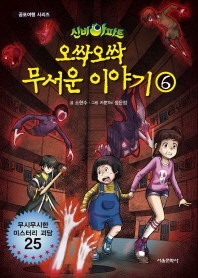신비아파트 오싹오싹 무서운 이야기. 6