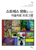 스트레스 완화를 위한 미술치료 프로그램
