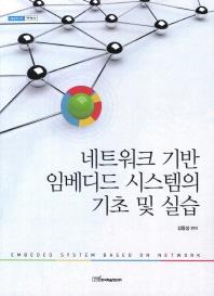 네트워크 기반 임베디드 시스템의 기초 및 실습