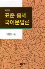 표준 중세 국어문법론