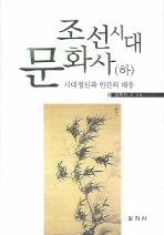 조선시대 문화사. 하