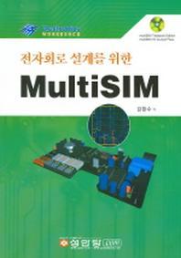 MULTISIM (전자회로 설계를 위한) (CD-ROM 1장 포함)