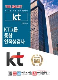 THE SMART! KT그룹 종합인적성검사