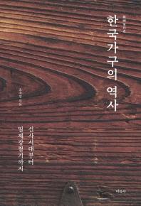 한국가구의 역사
