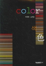 COLCR 색색